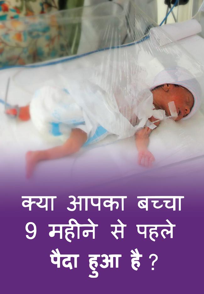 ROP1d-1-IIPH_ROP_leaflet-Hindi-FINAL