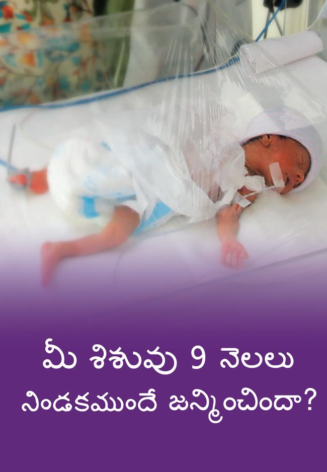 ROP1d-3-IIPH_ROP_leaflet-Telugu